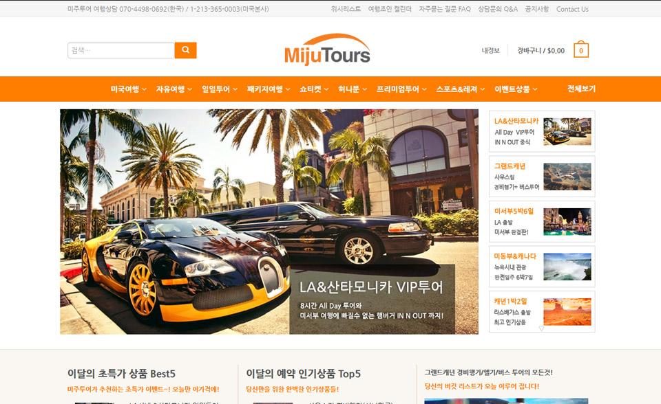 여행사 투어 온라인 예약